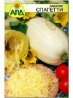 Кабачок Спагетти (Cucurbita pepo L.var.giraumonas)