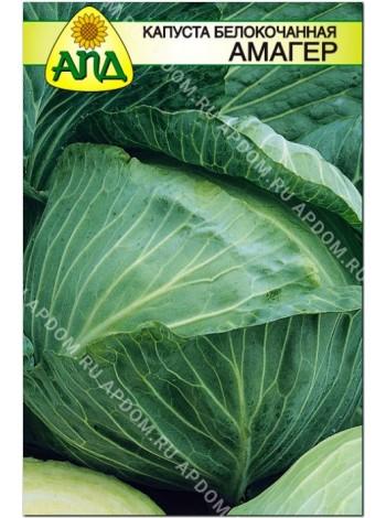 Капуста б/к Амагер (Brassica oleracea var.capitata alba)
