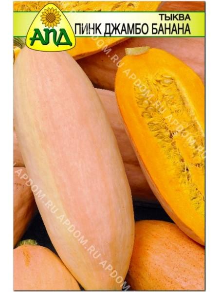 Тыква Пинк Джамбо Банана