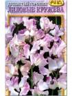 Душистый горошек Лиловые Кружева (Lathyrus odoratus)