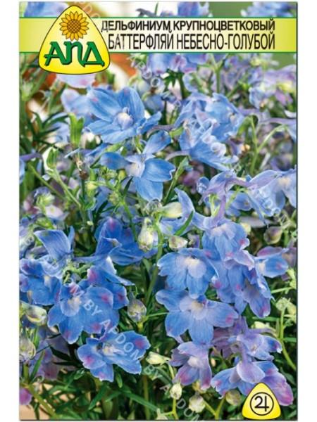 Дельфиниум крупноцветковый Баттерфляй Небесно-голубой